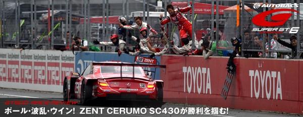 SUPER-GT-2013-FUJI-VICTOIRE-DE-LA-LEXUS-CERUMO