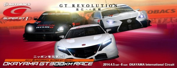 SUPER GT 2014  Affiche course OKAYAMA