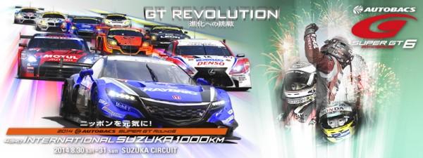 SUPER GT 2014  1000 km de SUZUKA affiche