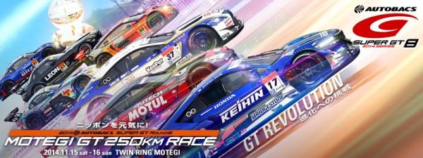 SUPER GT 2014  MOTEGI Affiche