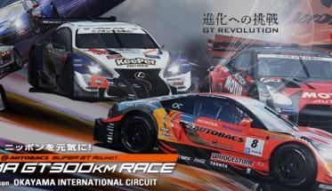 SUPER GT 2015  -  OKAYAMA  Affiche