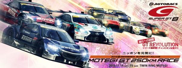 SUPER GT 500 Affiche de la finale le 15 Novembre