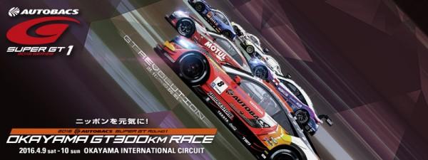 SUPER GT 2016 Affiche OKAYAMA
