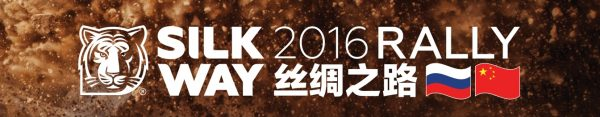 SILK WAY RALLY 2016 Logo