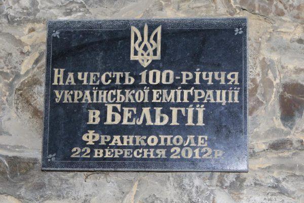 F1 - GP de BELGIQUE - Auberge Francopole-plaque commémorative en cyrillique Russe-© Manfred GIET