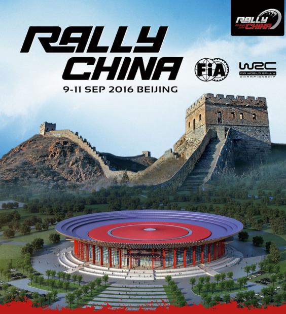 WRC 2016 Rallye de CHINE Affiche
